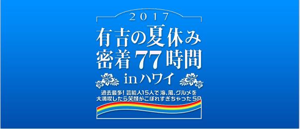 の 2017 有吉 夏休み