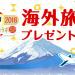 新春スッキリ2018 海外旅行プレゼントクイズ!