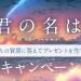 映画『君の名は。』テレビ朝日 視聴者プレゼント!